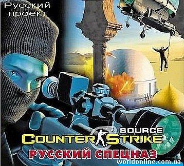 Counter Srtike  Source  Русский спецназ
